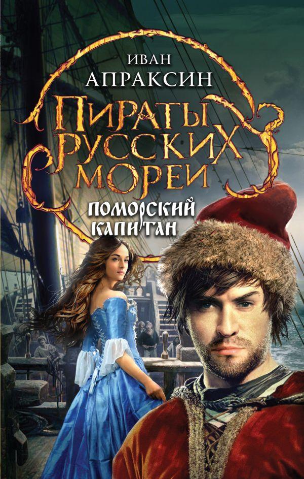 Поморский капитан Апраксин И.