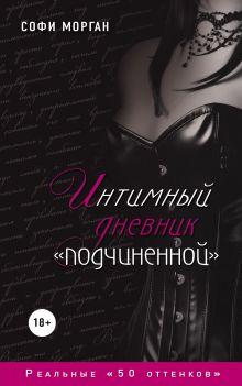 Эротика. Реальные истории (обложка)