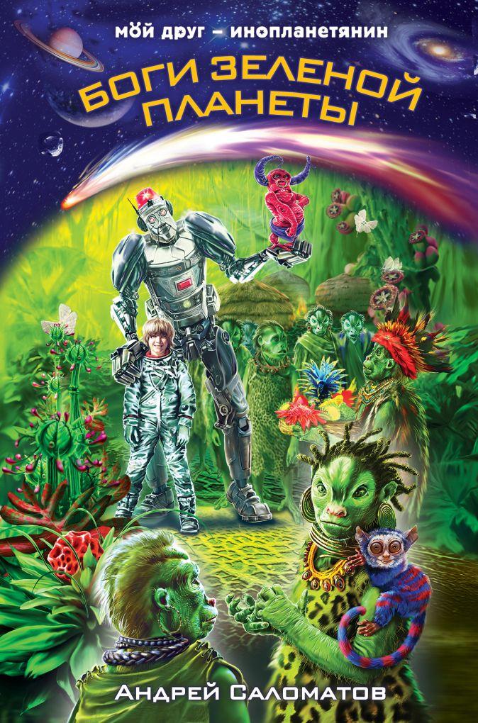 Саломатов А.В. - Боги Зеленой планеты обложка книги