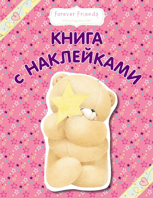Книга с наклейками (малиновая)
