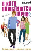 Ярский М. - В кого влюбляются парни?' обложка книги