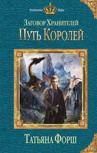 Форш Т. - Заговор Хранителей. Путь королей обложка книги