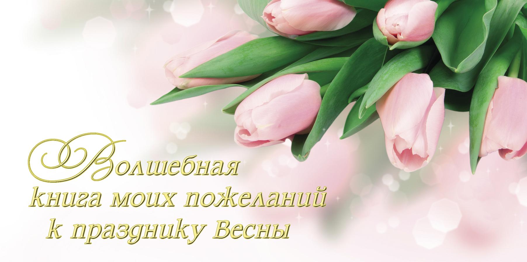 Волшебная книга моих пожеланий к празднику Весны волшебная книга моих пожеланий к новому году