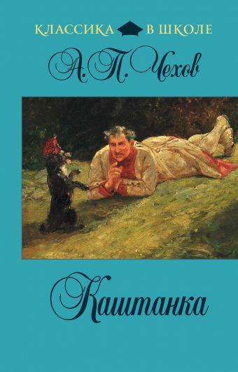 Каштанка Чехов А.П.
