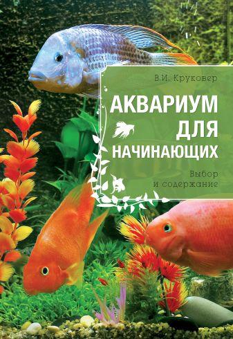 Круковер В.И. - Аквариум для начинающих обложка книги