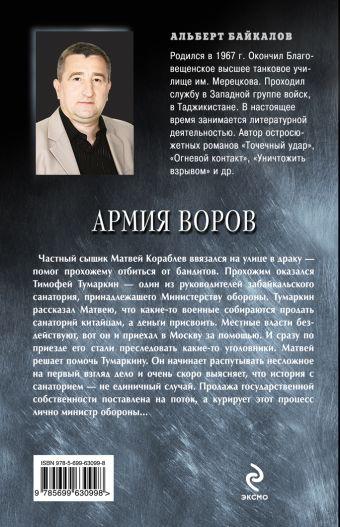 Крестоповал. Армия воров Байкалов А.