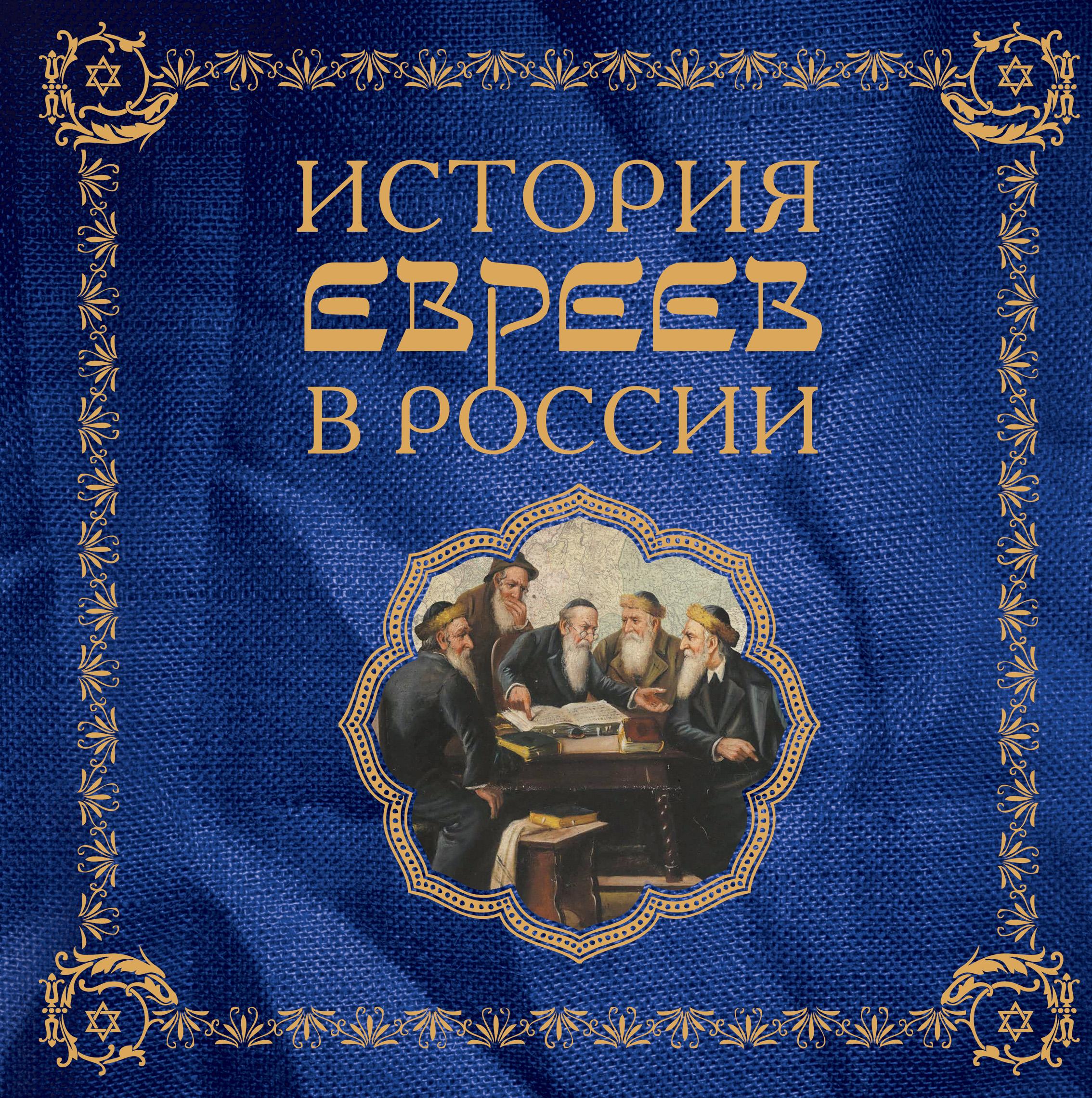Алина Ребель История евреев в России (серия Подарочные издания. История)