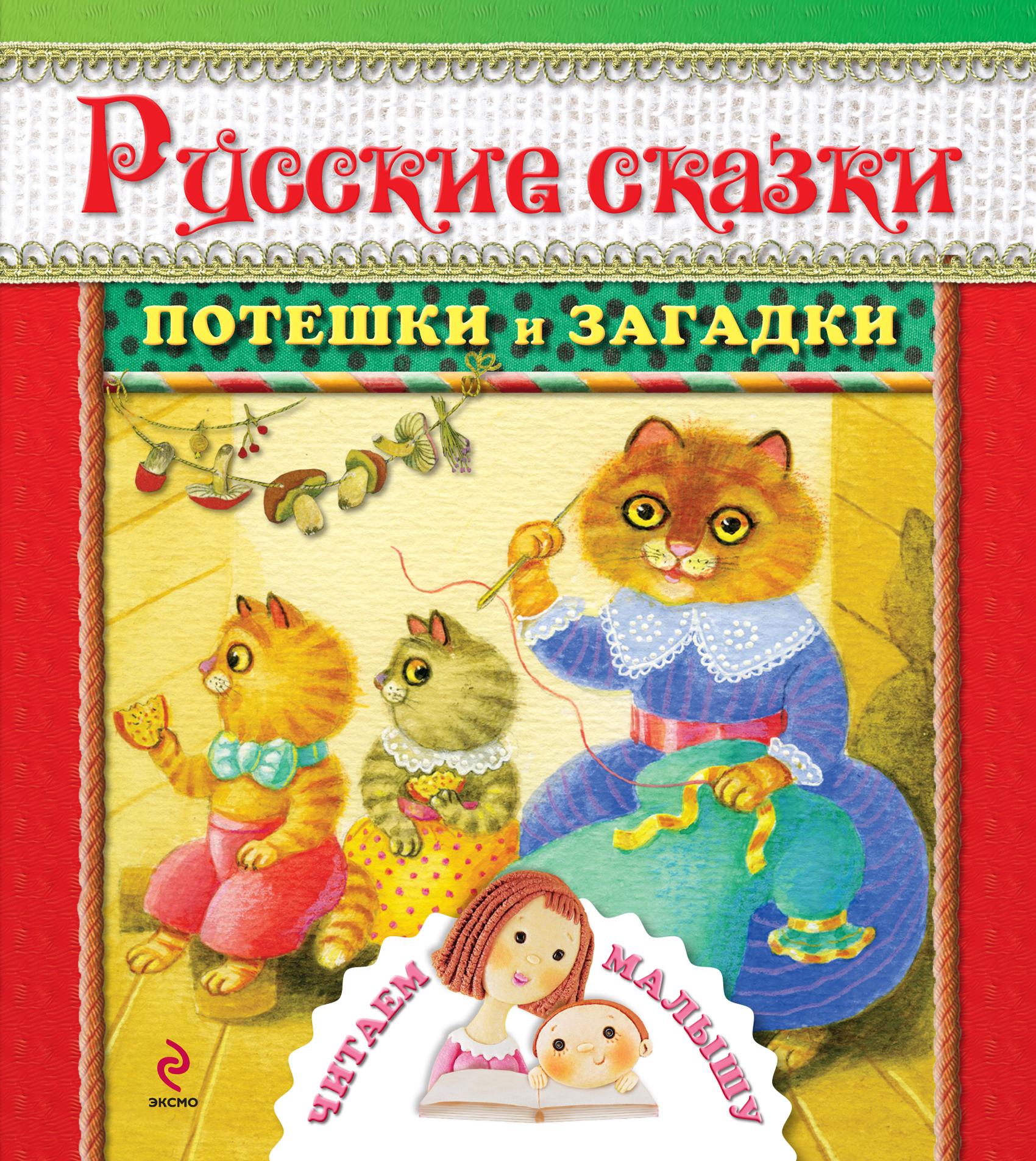 1+ Русские сказки, потешки и загадки колобок русские народные сказки и потешки