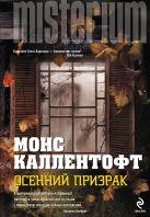 Каллентофт М. - Осенний призрак' обложка книги