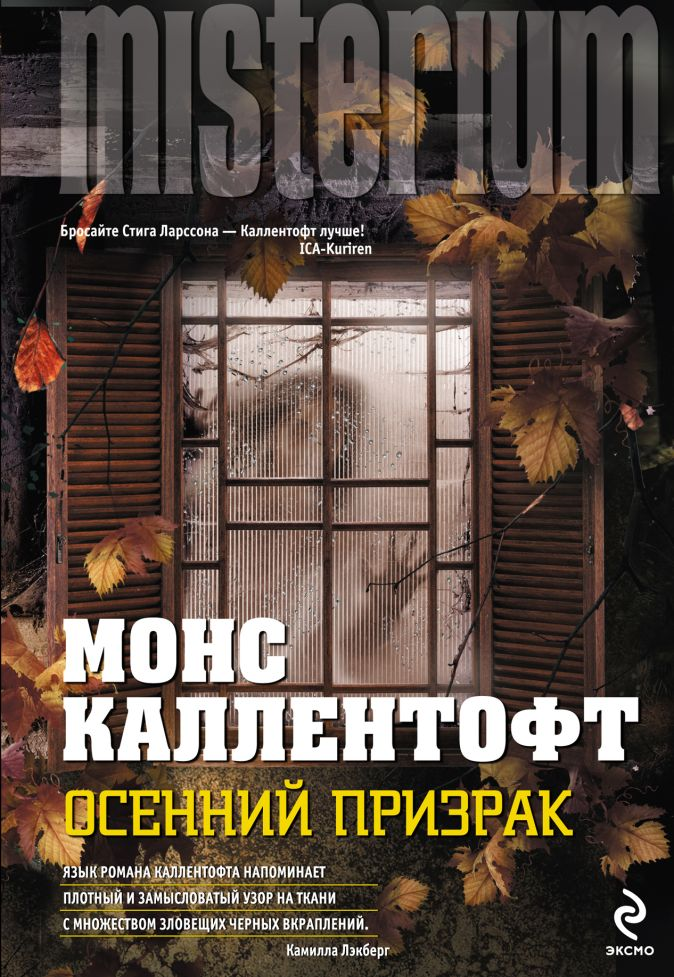 Каллентофт М. - Осенний призрак обложка книги