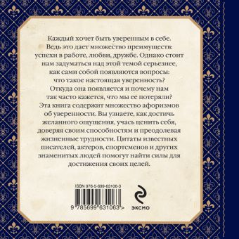 1001 путь к уверенности (орнамент) Морланд Э.