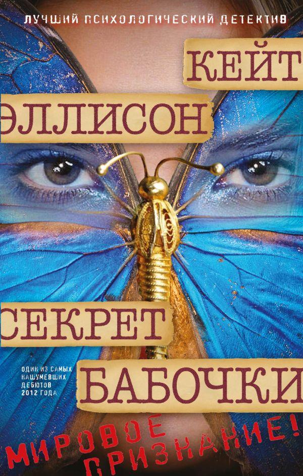 Секрет бабочки Эллисон К.