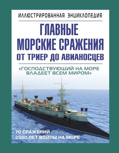 Главные морские сражения от триер до авианосцев - фото 1