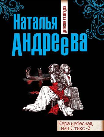 Кара небесная, или Стикс -2 Андреева Н.В.