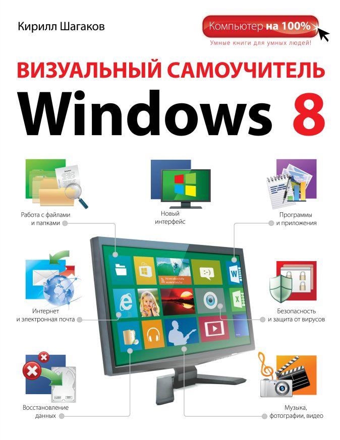 Кирилл Шагаков - Визуальный самоучитель Windows 8 обложка книги