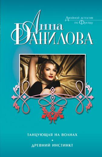 Данилова А.В. - Танцующая на волнах. Древний инстинкт обложка книги