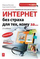 Виннер М., Коптева А.О. - Интернет без страха для тех, кому за... 2-е издание' обложка книги