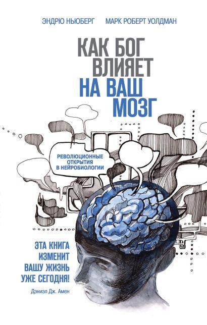 Как Бог влияет на ваш мозг: Революционные открытия в нейробиологии - фото 1