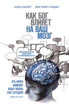 Ньюберг Э., Уолдман М. - Как Бог влияет на ваш мозг: Революционные открытия в нейробиологии' обложка книги