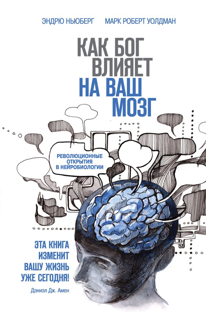 Как Бог влияет на ваш мозг: Революционные открытия в нейробиологии Ньюберг Э., Уолдман М.