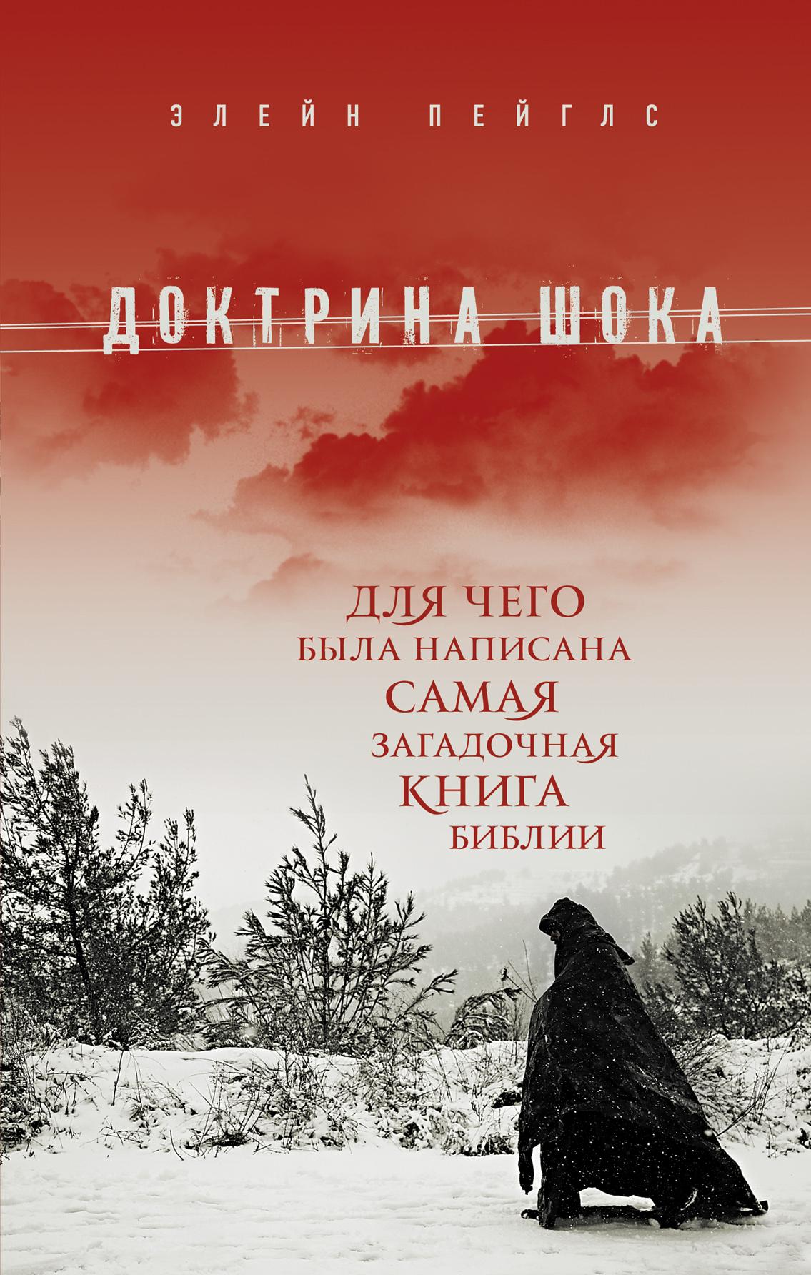 Доктрина шока: Для чего была написана самая загадочная книга Библии от book24.ru