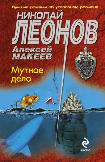 Мутное дело Леонов Н.И., Макеев А.В.