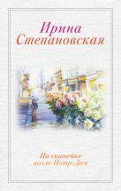 Степановская И. - На скамейке возле Нотр Дам' обложка книги
