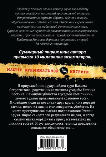 Порочное место Колычев В.Г.