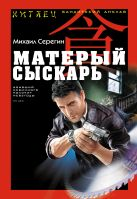 Серегин М.Г. - Матерый сыскарь' обложка книги