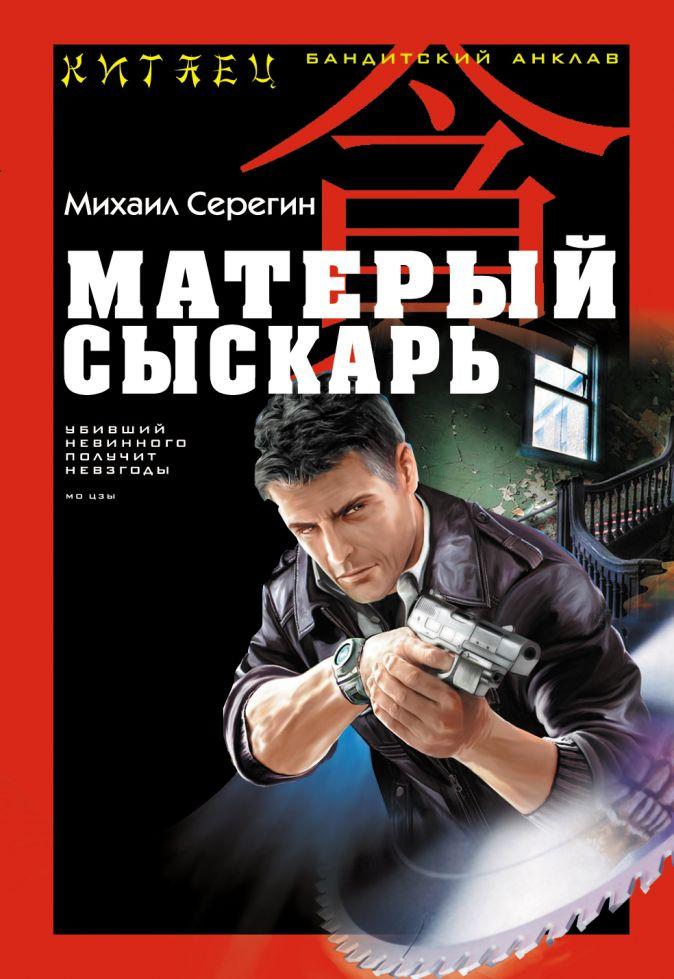 Серегин М.Г. - Матерый сыскарь обложка книги