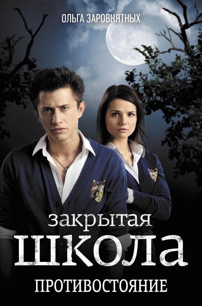 Заровнятных О. - Противостояние обложка книги