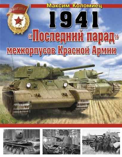 1941: «Последний парад» мехкорпусов Красной Армии - фото 1