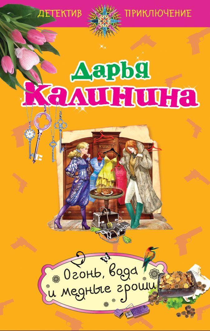 Калинина Д.А. - Огонь, вода и медные гроши обложка книги