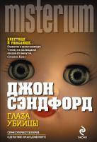 Сэндфорд Дж. - Глаза убийцы' обложка книги