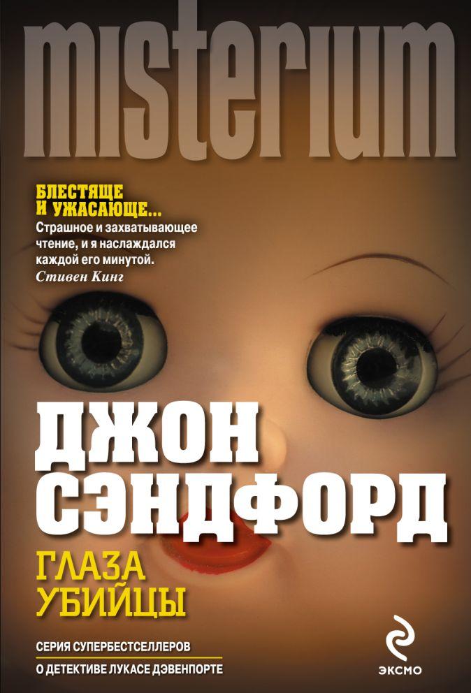 Сэндфорд Дж. - Глаза убийцы обложка книги