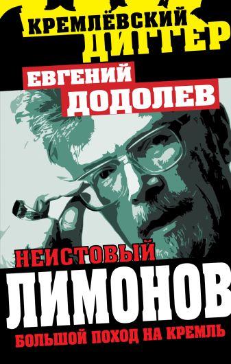 Додолев Е. - Неистовый Лимонов. Большой поход на Кремль обложка книги