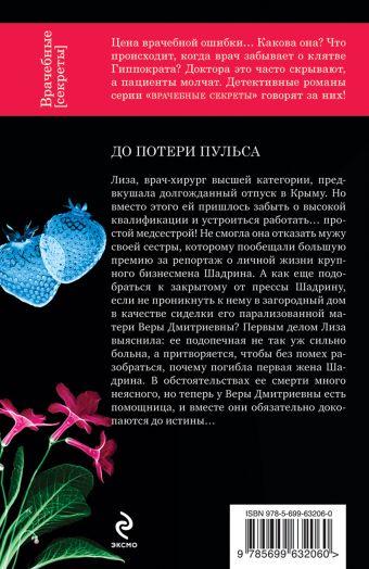 Мой личный врач Дмитриева Н.