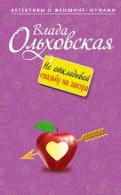Ольховская В. - Не откладывай свадьбу на завтра' обложка книги
