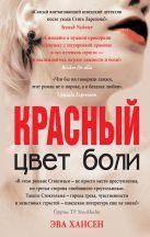 Хансен Э. - Цвет боли: КРАСНЫЙ' обложка книги