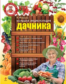 Большая энциклопедия дачника + подарок