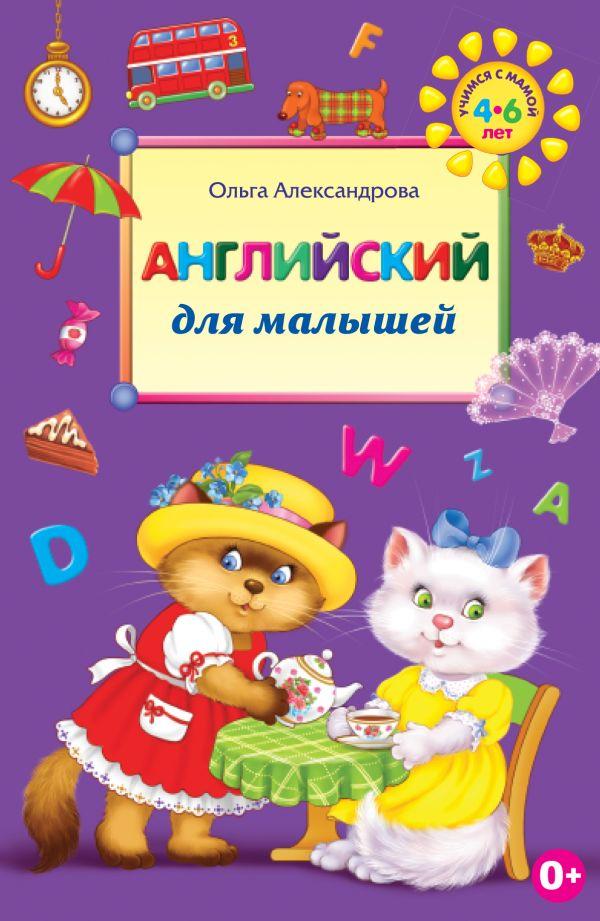 Английский для малышей. 2-е изд., перераб. Александрова О.В.