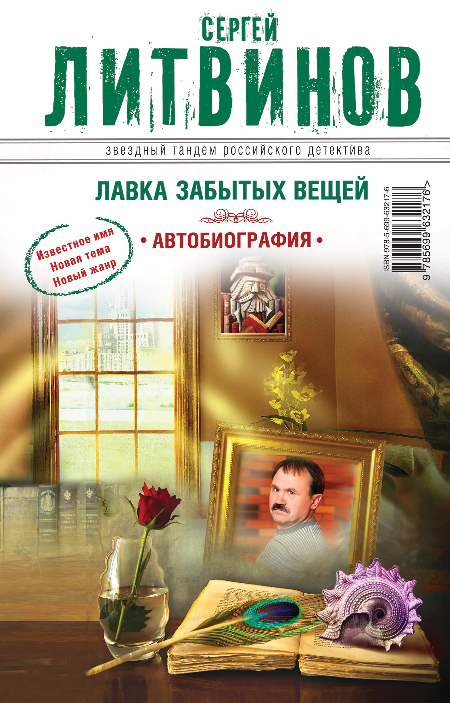 Сергей Литвинов Лавка забытых вещей. Автобиография сергей литвинов лавка забытых иллюзий сборник