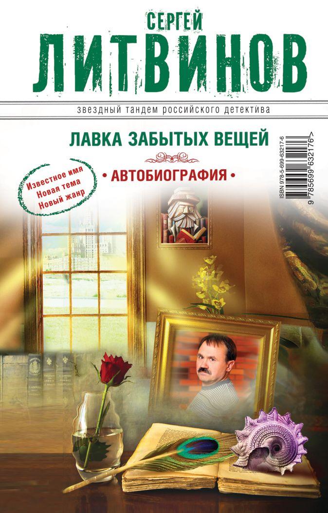 Сергей Литвинов - Лавка забытых вещей. Автобиография обложка книги