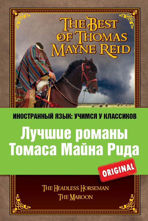 Лучшие романы Томаса Майна Рида: Всадник без головы, Мароны Майн Рид Т.