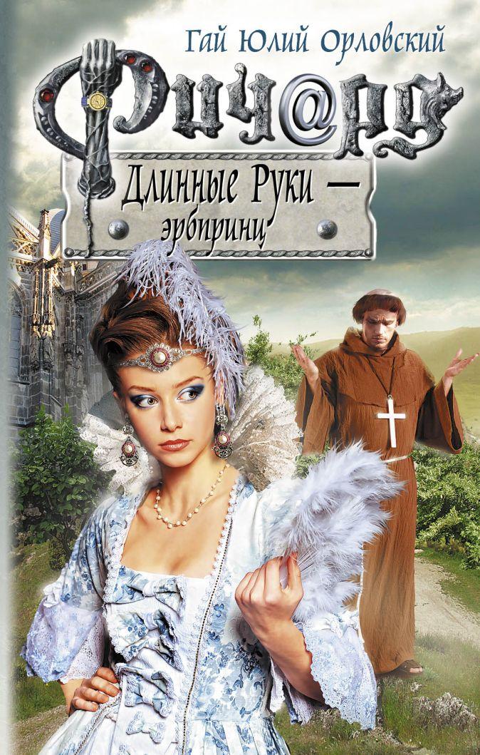 Орловский Г.Ю. - Ричард Длинные Руки - эрбпринц обложка книги