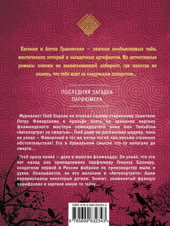 Последняя загадка парфюмера Грановская Е., Грановский А.