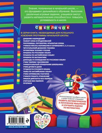Развиваем математические способности: для начальной школы, 2-е изд., перераб. И. А. Вайсбурд