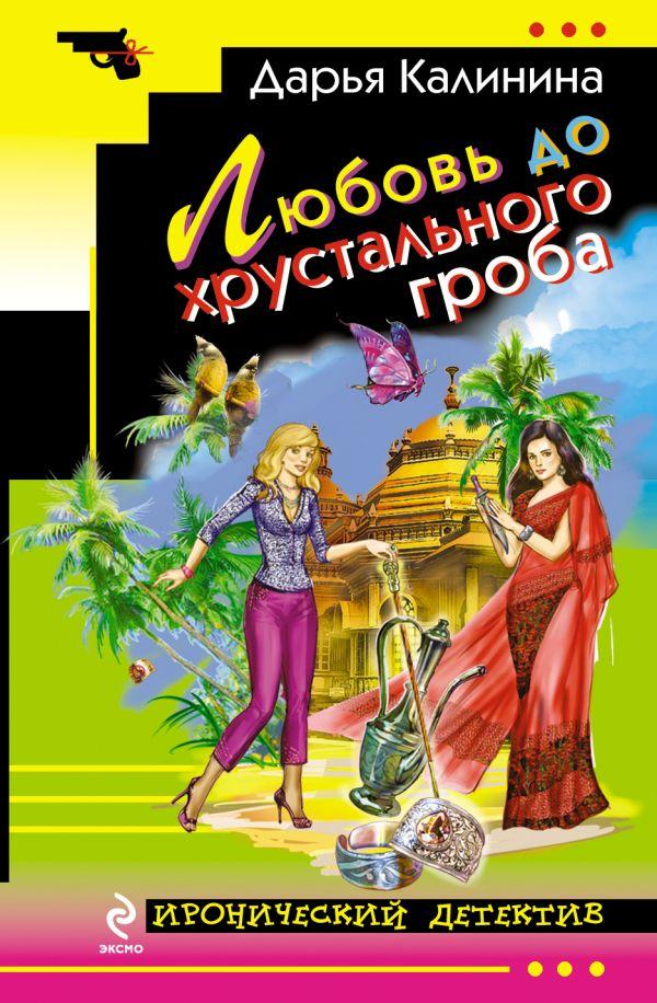 Любовь до хрустального гроба Калинина Д.А.