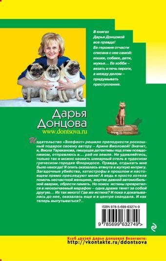 Муму с аквалангом Донцова Д.А.