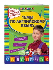 Темы по английскому языку: для начальной школы, 2-е изд., перераб.